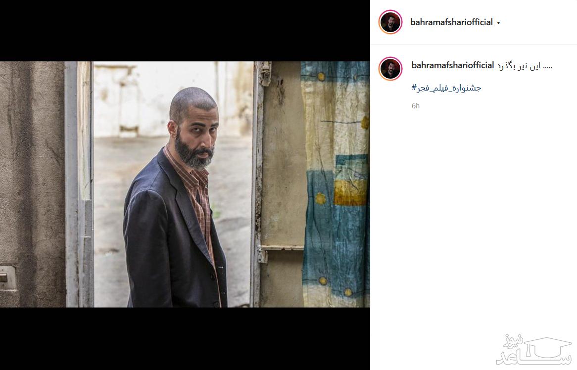 واکنش بازیگر پایتخت