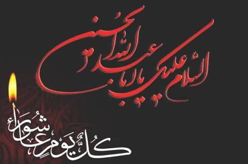 تسلیت-شهادت-امام-حسین