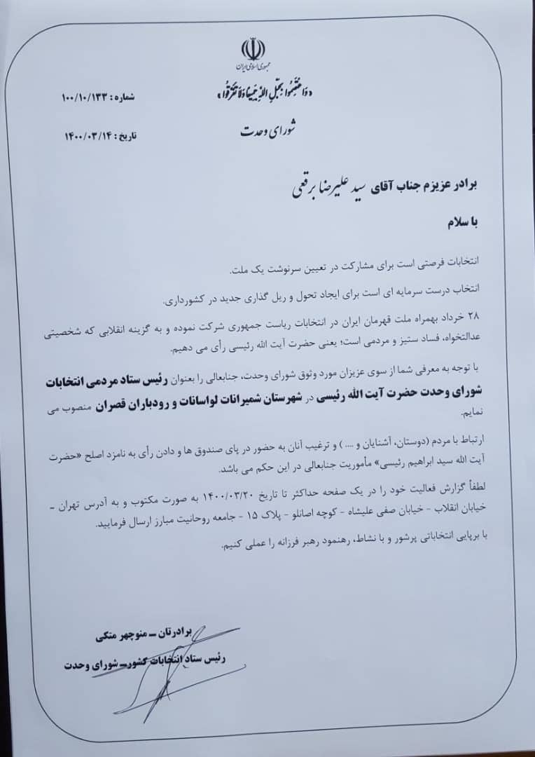 سید علیرضا برقعی