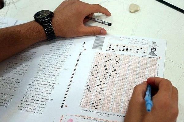 آزمون کاردانی به کارشناسی