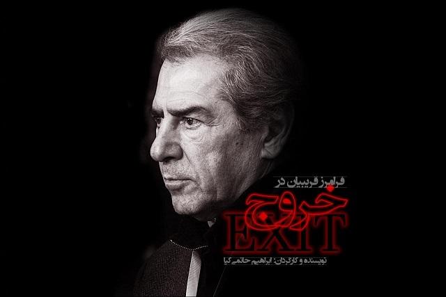 فیلم سینمایی «خروج» ابراهیم حاتمیکیا
