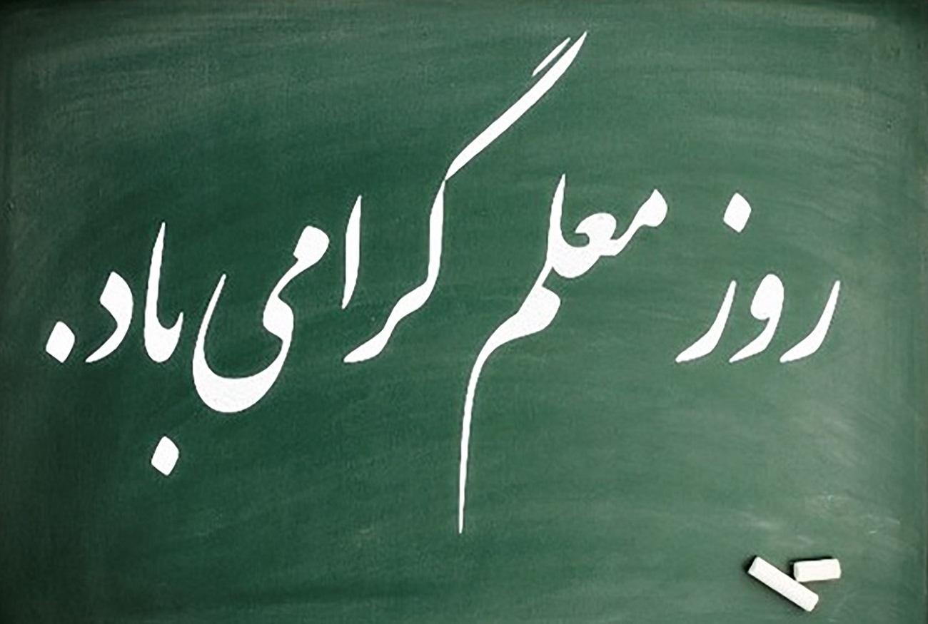 روز+معلم+در+لرستان