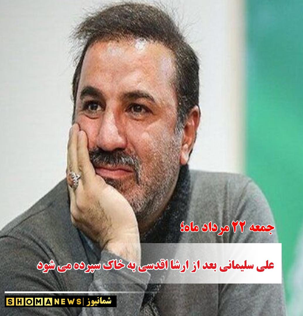 علی سلیمانی + شمانیوز
