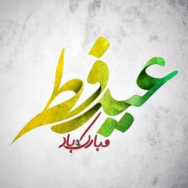 تبریک-عید-سعید-فطر