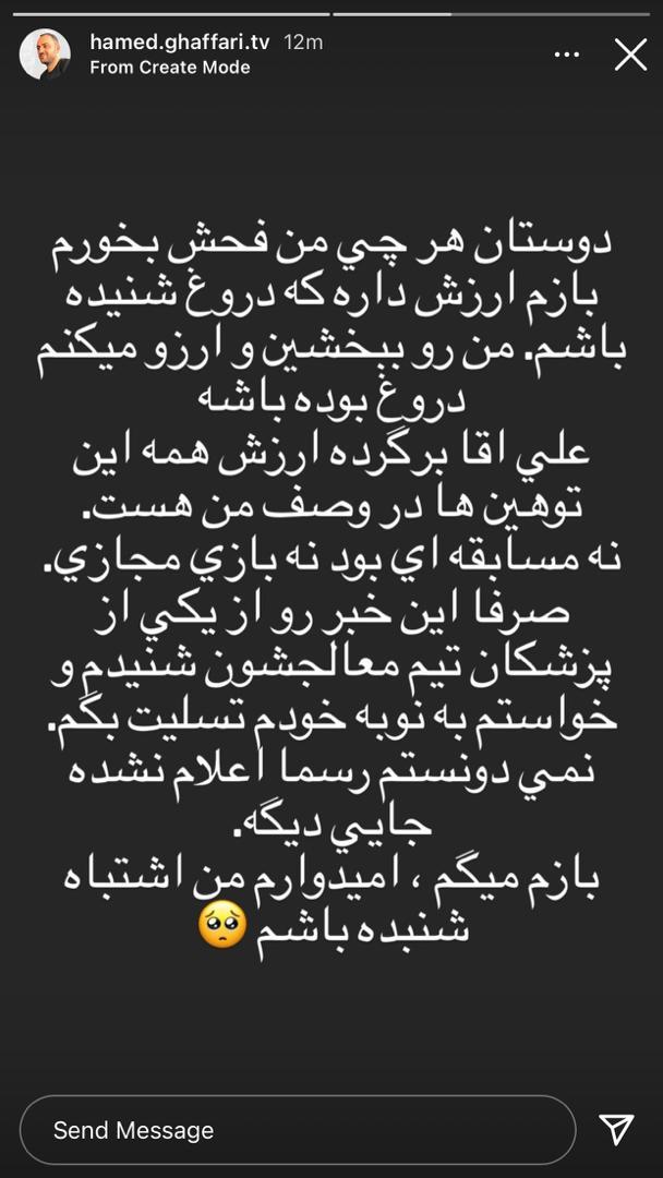 علی انصاریان+ فوتبالیست