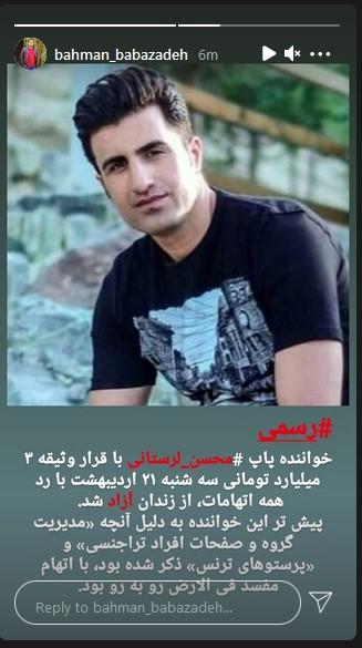 محسن+لرستانی
