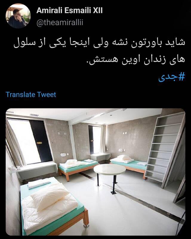 در+زندان+اوین+چه+می+گذرد؟
