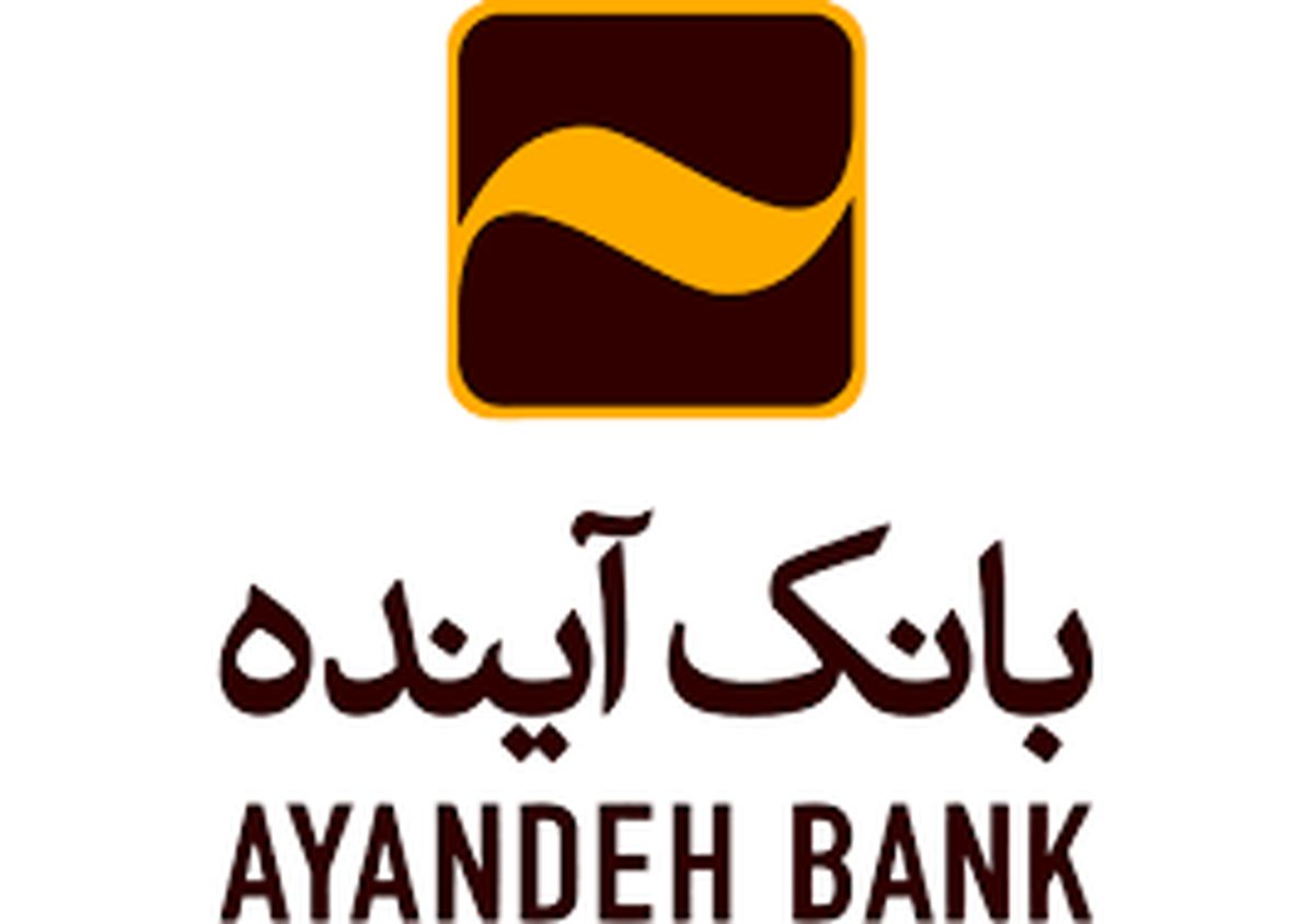طرح «دعوت به آینده»؛ پاداش بانک آینده به مشتریان فعال