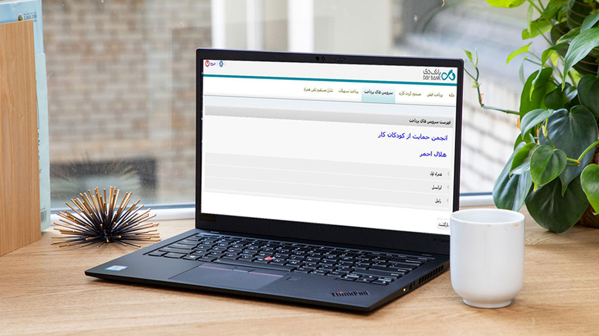 دریافت کمک های مردمی از طریق درگاه های الکترونیکی بانک دی