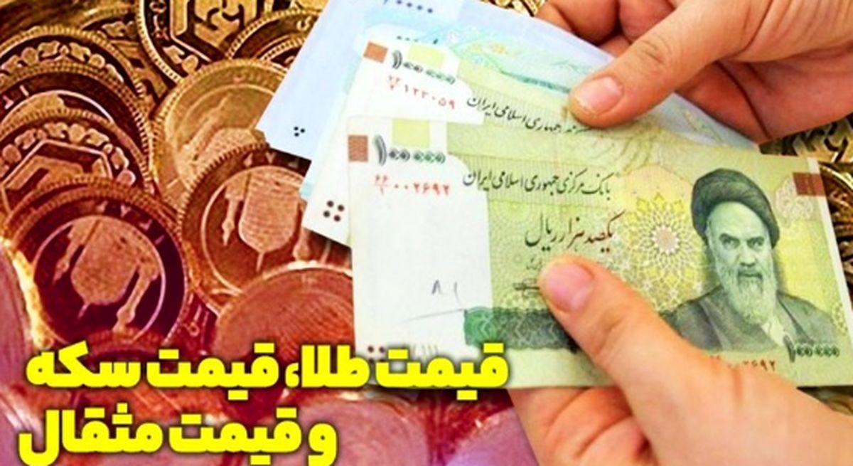 قیمت طلا، سکه و دلار یکشنبه 24 مرداد + تغییرات
