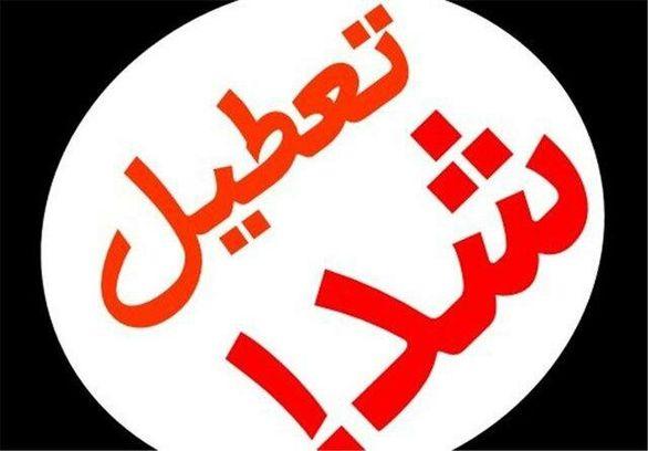 تعطیلی مدارس پنجشنبه 3 بهمن