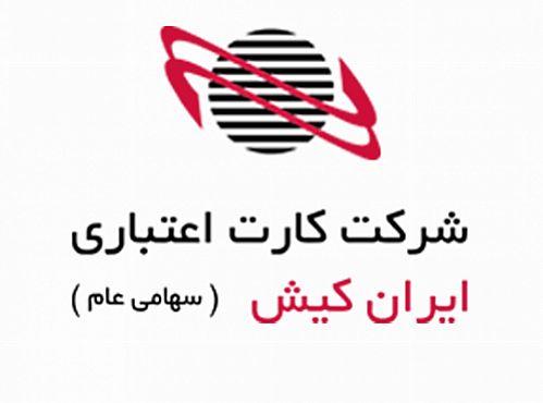 ایران کیش برنده مناقصه شرکت ملی پخش فرآورده های نفتی