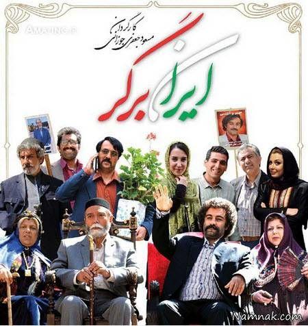 نیوشا ضیغمی در ایران برگر