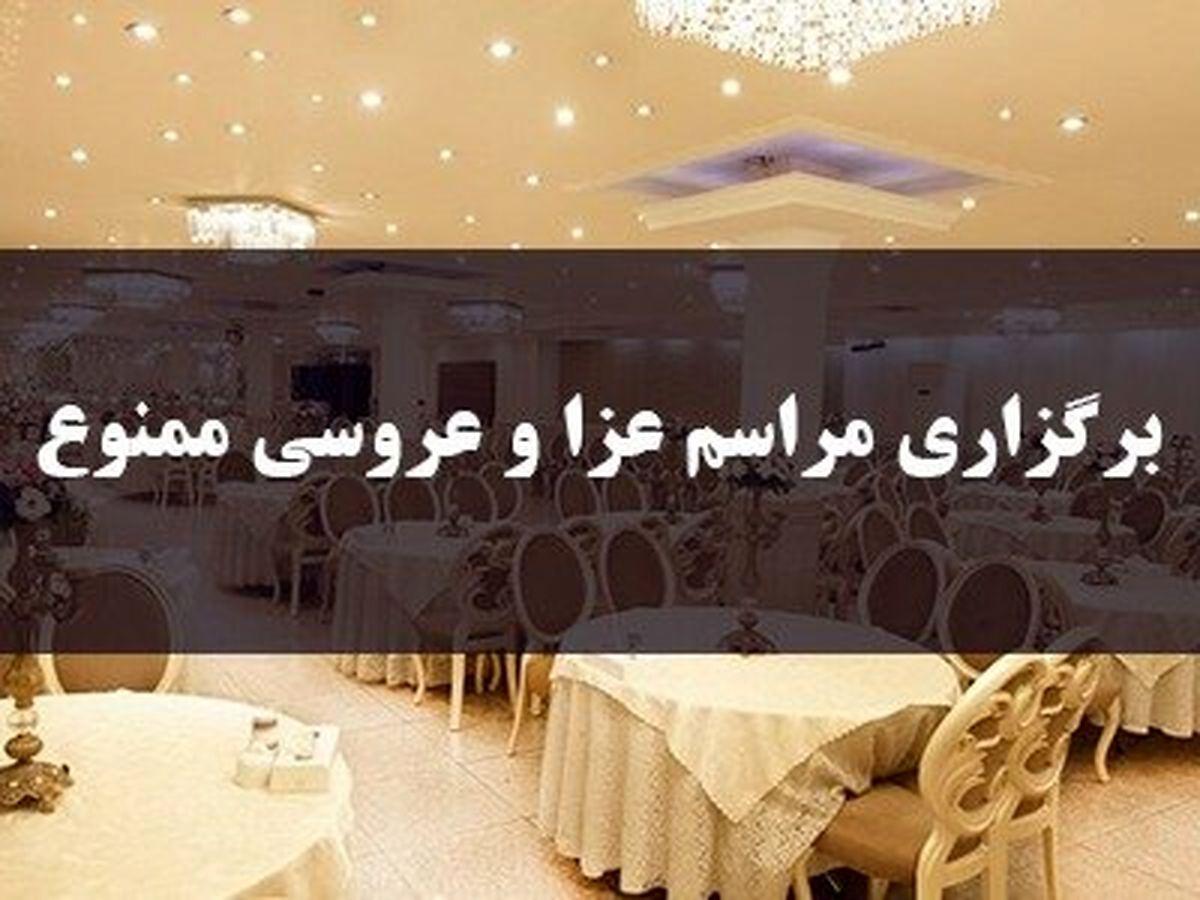 برگزاری مراسم عزا و عروسی ممنوع شد