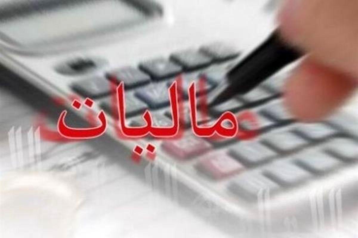 مالیات یکی از مهمترین منابع درآمدی دولت است