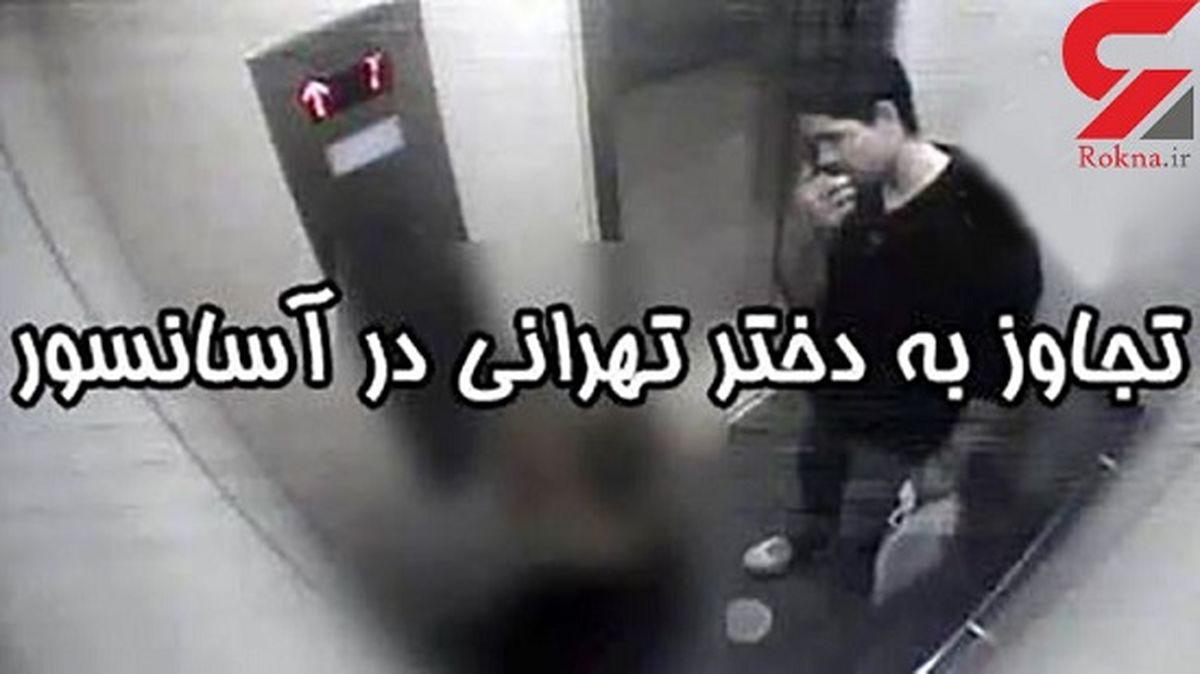 تجاوز خونین به دختر تهرانی در آسانسور شهرک نفت + عکس
