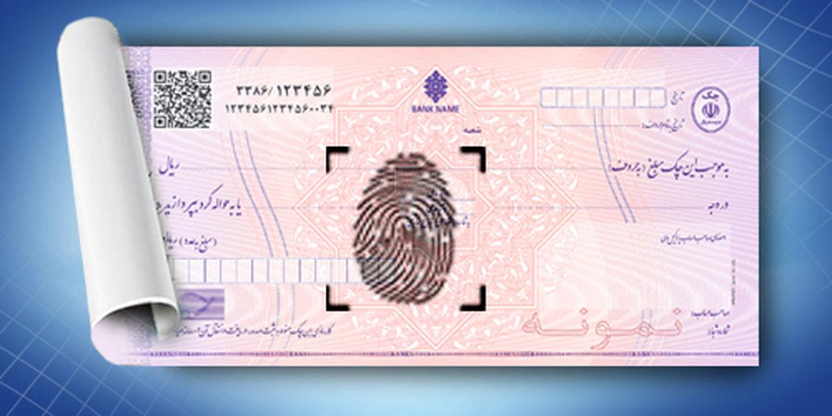 راه اندازی سامانه برگشت و رفع سوء اثر چک برگشتی در بانک سینا