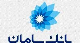 مجمع افزایش سرمایه بانک سامان برگزار میشود