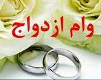 خبر خوش درباره پرداخت وام ازدواج