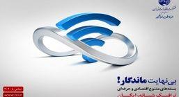آغاز کمپین ماندگار شرکت مخابرات ایران با تاکید بر تنوع سرویس و ارتقای سرعت کاربران