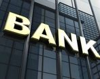 چه کشورهایی بانک مرکزی ندارند؟