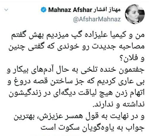 نقلقول عجیب مهناز افشار از کیمیا علیزاده