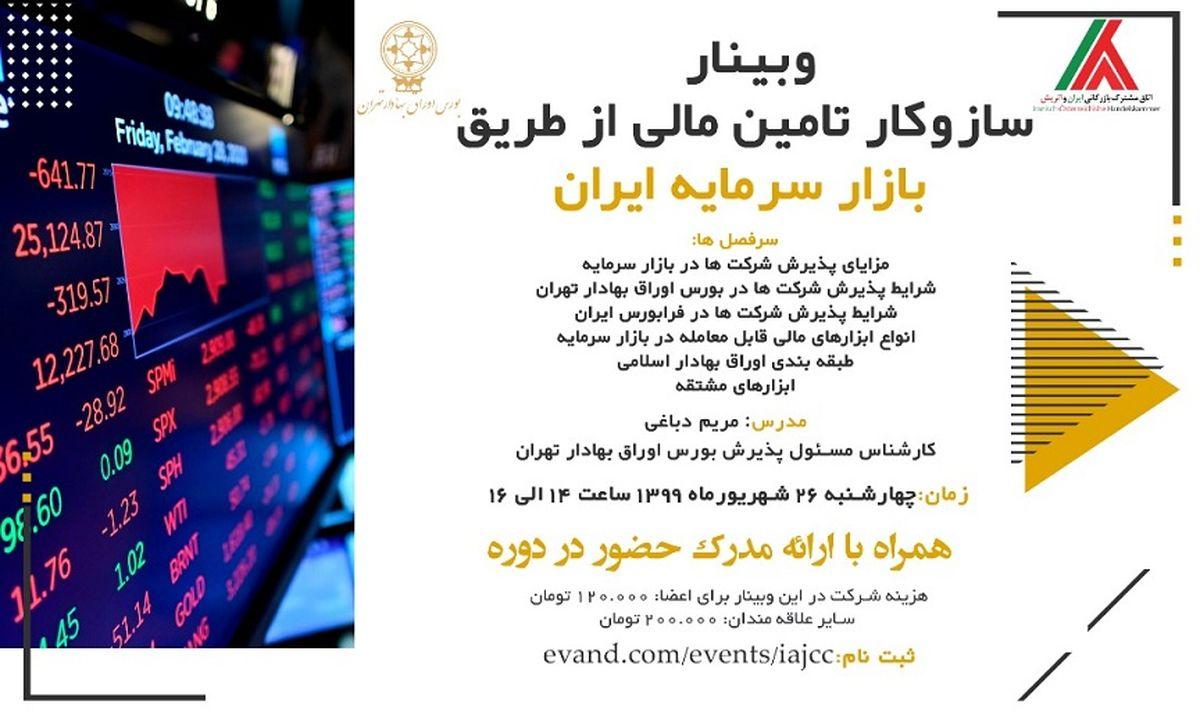 وبینار سازوکار تامین مالی از طریق بازار سرمایه ایران