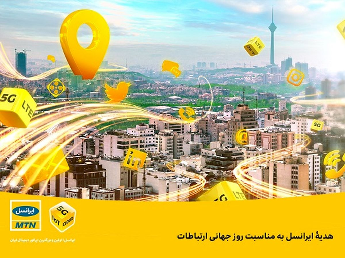 هدیهی ایرانسل به مناسبت روز جهانی ارتباطات + نحوه فعالسازی