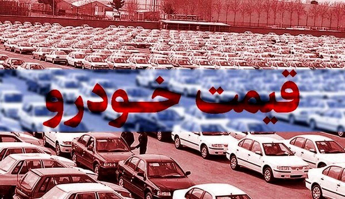 قیمت روز خودرو یکشنبه 23 خرداد + جدول