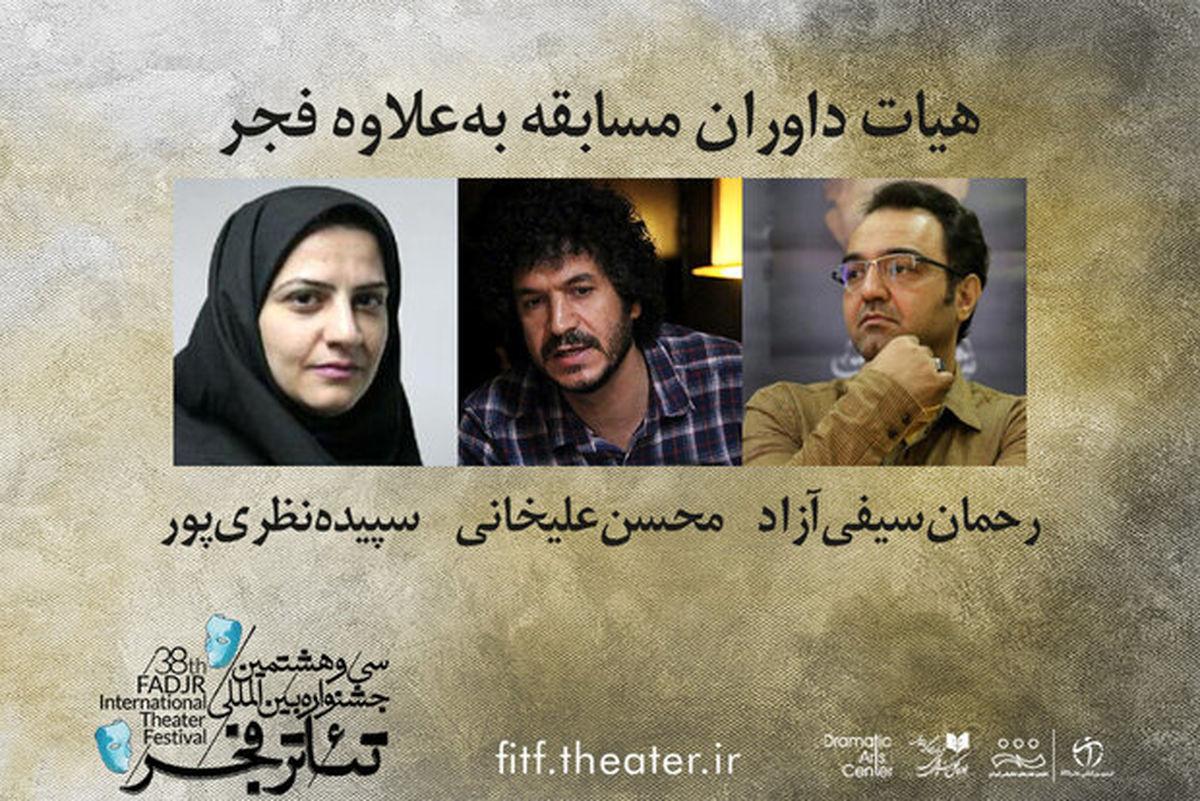 داوران «به علاوه فجر» جشنواره تئاتر فجر معرفی شدند
