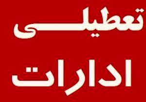 ادارات در تهران تعطیل می شود؟
