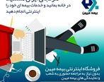 هرکجای ایران هستید در خانه بمانید و خدمات بیمه ای خود را اینترنتی انجام دهید