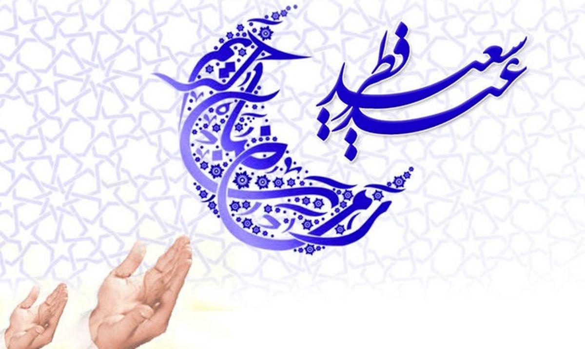 فردا یکشنبه ۴ خرداد ماه، عیدفطر است