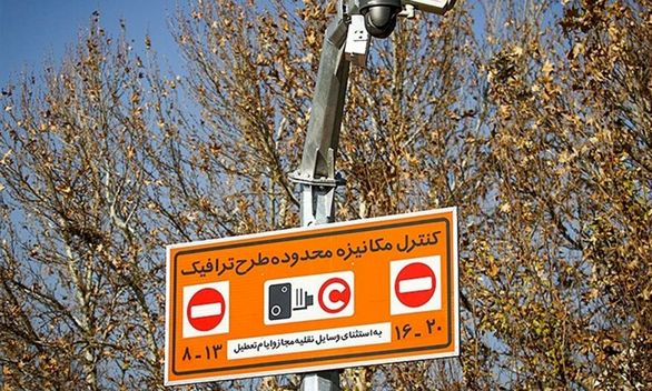 ساعت طرح ترافیک و زوج و فرد در ماه رمضان 98