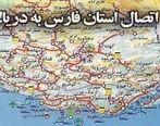 ستاد ویژه الحاق استان فارس به خلیج فارس تشکیل شد