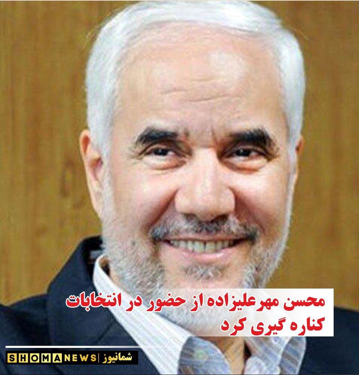 فوری/مهر علیزاده از حضور در انتخابات انصراف داد
