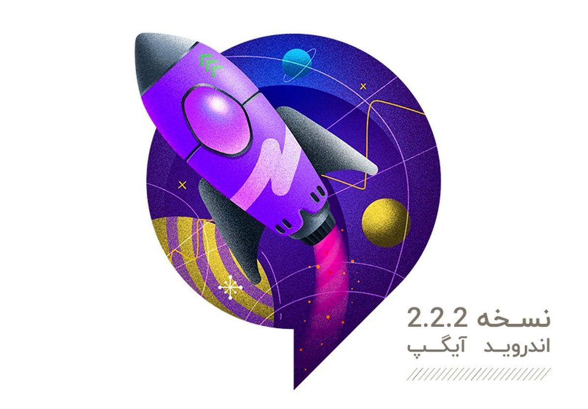 نسخه 2.2.2 اندروید آیگپ منتشر شد