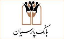 عملکرد مطلوب بانکهای خصوصی بویژه بانک پارسیان در بهبود وضعیت مردم در مناطق محروم
