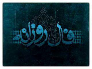 فال روزانه دوشنبه 7 مهر 99 + فال حافظ و فال روز تولد 99/07/07