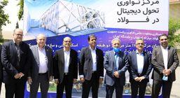 فولاد مبارکه و دانشگاه تهران بنیانگذار «مرکز نوآوری تحول دیجیتال صنعت فولاد کشور»