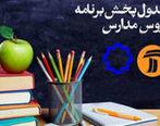 جدول زمان بندی مدرسه تلویزیونی جمعه 4 مهر