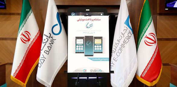 رونمایی از سامانه پرداخت موبایلی بانک دی