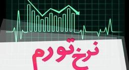 نرخ تورم مهرماه اعلام شد