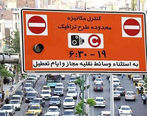 طرح ترافیک از شنبه در پایتخت اجرا می شود