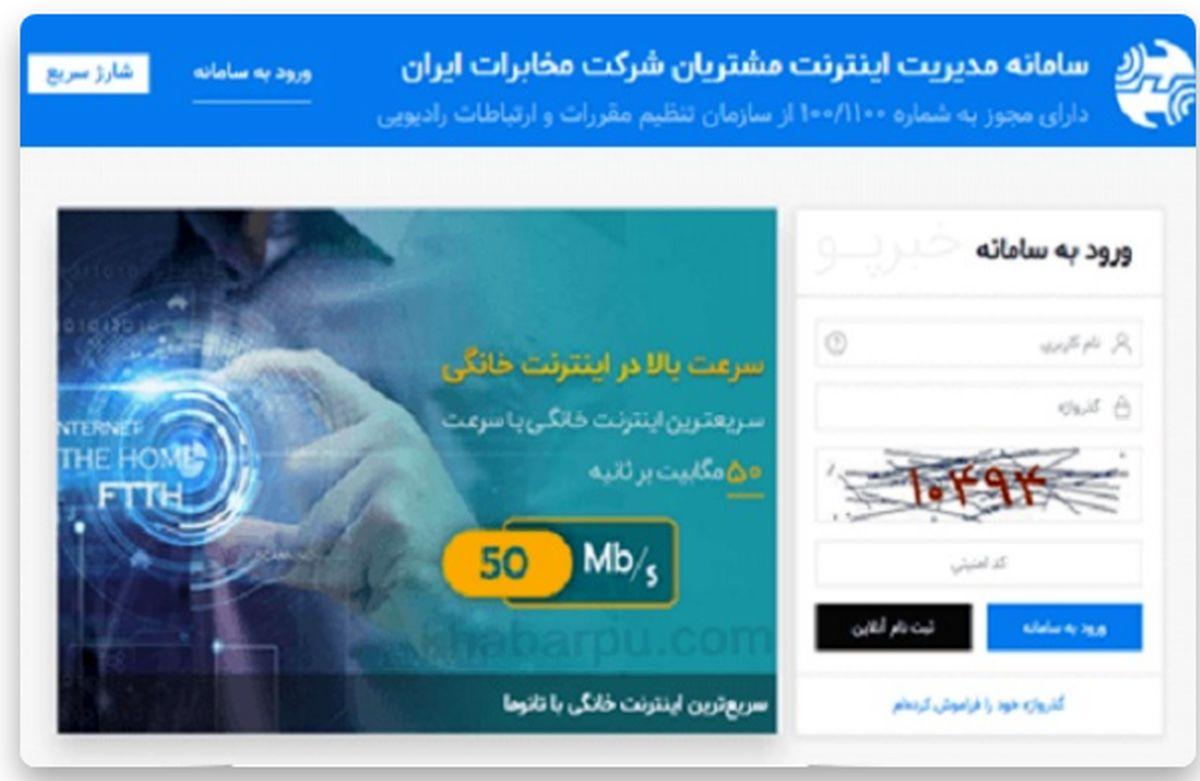 سامانه مدیریت اینترنت شرکت مخابرات ایران به روز رسانی می شود