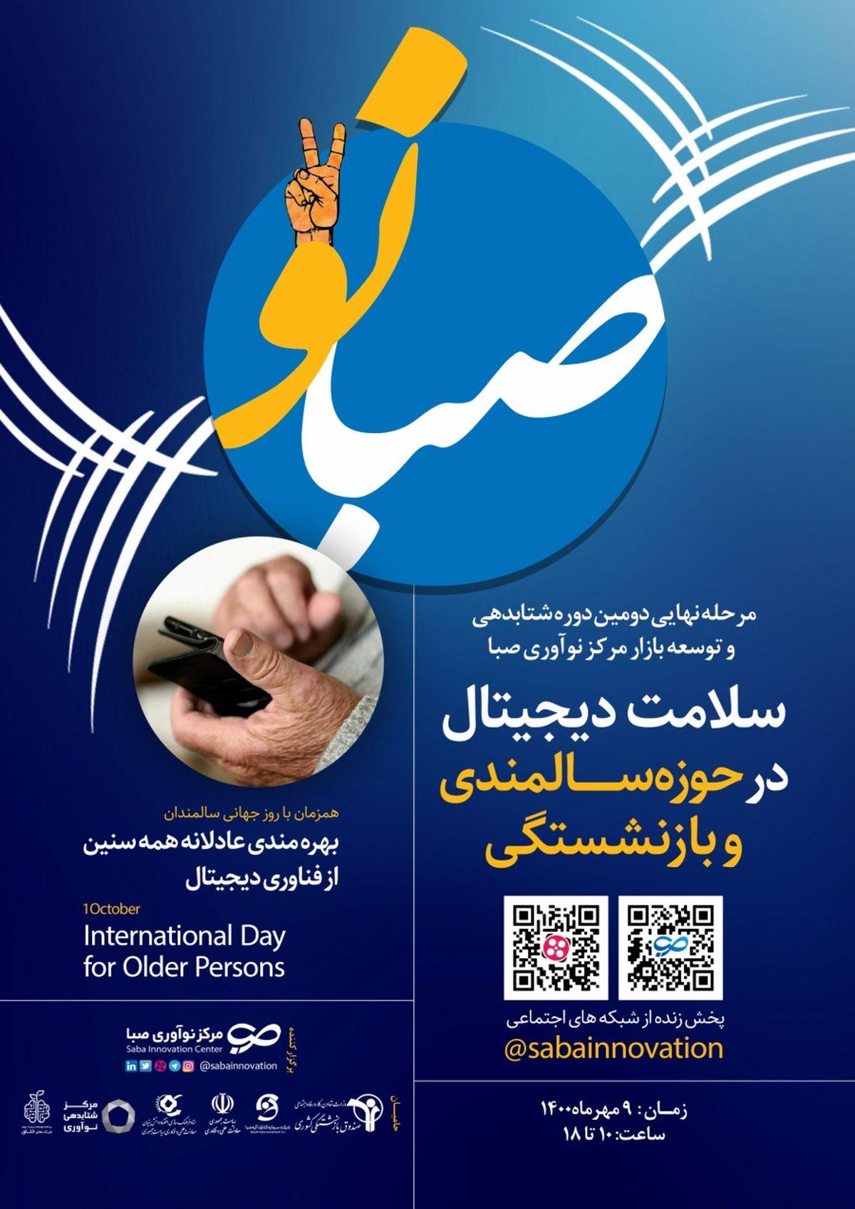 """برگزاری مرحله نهایی """"دومین رویداد صبانو۲"""" همزمان با روز جهانی سالمند"""