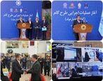 صدور گواهی اعتبار مولد «گام» از سوی بانک صادرات ایران آغاز شد