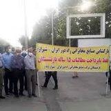 تجمع بازنشستگان کارخانه مخابرات راه دور مقابل استانداری فارس