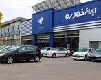 ️نتایج قرعه کشی محصولات ایران خودرو اعلام شد + اسامی برندگان