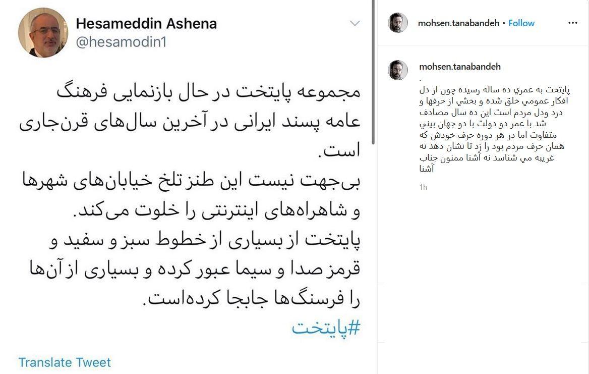 واکنش محسن تنابنده به اظهارنظر حسام الدین آشنا